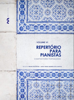 Picture of Repertório para Pianistas - Volume VI